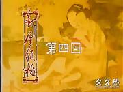 120部香港三级电影片段剪辑很精彩很经典CD-04 經典金瓶梅第4集