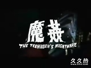 120部香港三级电影片段剪辑很精彩很经典CD6-姦魔