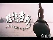 120部香港三级电影片段剪辑很精彩很经典CD2-丹麥嬌娃