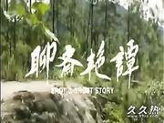120部香港三级电影片段剪辑很精彩很经典CD-01 聊齋艷譚I