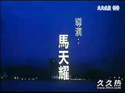 120部香港三级电影片段剪辑很精彩很经典CD7-96應召名冊