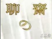 120部香港三级电影片段剪辑很精彩很经典CD-05 聊齋豔奇之月宮寶盒