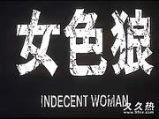 120部香港三级电影片段剪辑很精彩很经典CD-01 女色狼