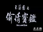 120部香港三级电影片段剪辑很精彩很经典CD-01 玉蒲團1之偷情寶鑒
