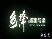 120部香港三级电影片段剪辑很精彩很经典CD-07 色降2之萬里驅魔