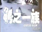 120部香港三级电影片段剪辑很精彩很经典CD10-鴨之一族