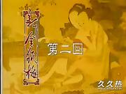 120部香港三级电影片段剪辑很精彩很经典CD-02 經典金瓶梅第2集