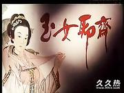 120部香港三级电影片段剪辑很精彩很经典CD-08 玉女聊齋