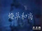 120部香港三级电影片段剪辑很精彩很经典CD-03 聊齋艷譚3燈草和尚