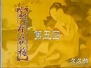 120部香港三级电影片段剪辑很精彩很经典CD-05 經典金瓶梅第5集