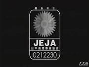 奴隷島 第07章[Attackers][RBD-067]貞操帶の女 - 加濧あゆむ/長谷川あゆみ/木村那美/MAYA