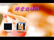 蓬莱仙山-群鶯競峰-Cd05