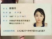 爆操网红脸,自带身份证