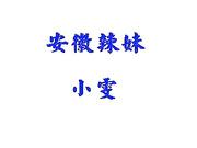 国产AV辣妹合輯国语对白01